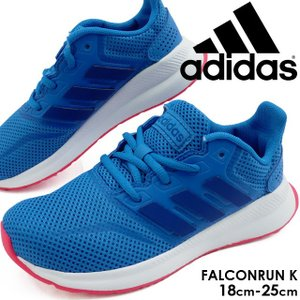 アディダス adidas スニーカー 男の子 子供靴 キッズ ジュニア F36540 ファルコンラン K ローカット ランニングシューズ 紐靴 運動靴 ブルー|smw