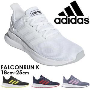 アディダス adidas スニーカー 男の子 女の子 子供靴 キッズ ジュニア F36548 F36541 F36543 F36544 ローカット ランニングシューズ 運動靴 真っ白スニーカー smw