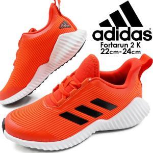 アディダス adidas フォルタラン 2 K スニーカー 男の子 女の子 子供靴 キッズ ジュニア G27154 ローカット ランニングシューズ 運動靴 オレンジ|smw
