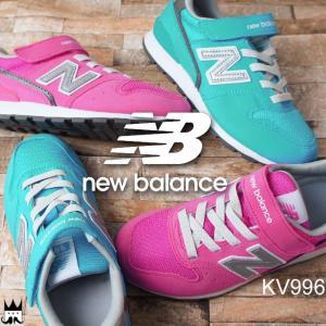 ニューバランス new balance 男の子 女の子 子供靴 キッズ ジュニア スニーカー KV996 ベルクロ マジックテープ キッズシューズ 運動靴 通学 通園 TBY MAY|smw