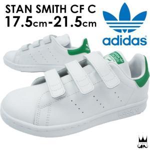 アディダス adidas スタンスミス CF C 男の子 女の子 子供靴 キッズ ジュニア スニーカー M20607 STAN SMITH ベルクロ ローカット 運動靴 ホワイト/グリーン|smw