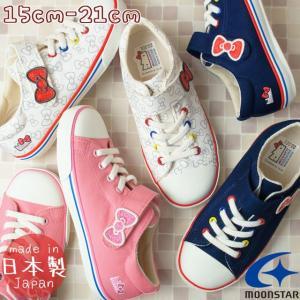 ムーンスター MoonStar ハローキティ 女の子 子供靴 キッズ ジュニア ローカット スニーカー MS C2220KT HELLO KITTY コラボ メイドインジャパン 日本製 ピンク|smw