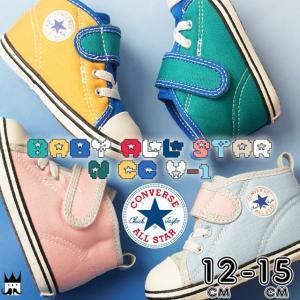 コンバース CONVERSE ベビーオールスター N CC V-1 男の子 女の子 子供靴 ベビー キッズ チャイルド スニーカー 7CL209 7CL210 BABY ALL STAR ハイカット|smw