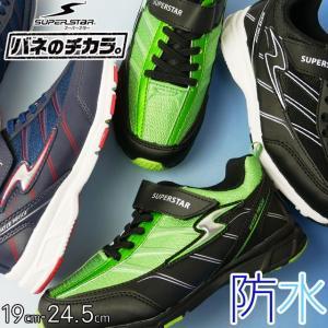スーパースター SUPERSTAR スニーカー 男の子 子供靴 キッズ ジュニア SS J929 バネのチカラ ベルクロ 防水設計 運動靴 ムーンスター Moonstar|smw
