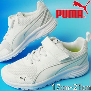 プーマ PUMA ピュア ジョガー V PS スニーカー 男の子 女の子 子供靴 キッズ ジュニア 370576 ローカット ベルクロ 白靴 真っ白スニーカー ランニングシューズ|smw