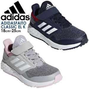 アディダス adidas スニーカー 男の子 女の子 子供靴 キッズ ジュニア F34122 F36105 ファイト クラシック EL K ローカット ランニングシューズ 運動靴 smw