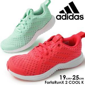 アディダス adidas スニーカー 女の子 子供靴 キッズ ジュニア F34542 D96903 フォルタランX 2 クール K ローカット ランニングシューズ 運動靴 smw