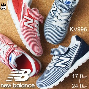 ニューバランス new balance 男の子 女の子 子供靴 キッズ ジュニア スニーカー KV996 ベルクロ マジック 通園 通学 ストライプ キッズシューズ 運動靴 NBY REY|smw