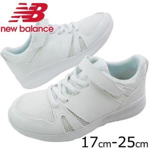 ニューバランス new balance スニーカー 男の子 女の子 子供靴 キッズ ジュニア YT570 ベルクロ ローカット 真っ白スニーカー 白靴 ホワイト 定番 通学|smw