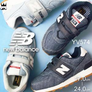 ニューバランス new balance 男の子 女の子 子供靴 キッズ ジュニア スニーカー YV574 ベルクロ マジック 通園 通学 デニム シャンブレー キッズシューズ 運動靴|smw