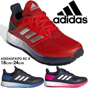 アディダス adidas ファイト RC K スニーカー 男の子 女の子 子供靴 キッズ ジュニア G27390 G27389 G27391 ローカット ランニングシューズ 紐靴 運動靴|smw