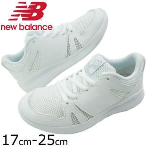 ニューバランス new balance スニーカー 男の子 女の子 子供靴 キッズ ジュニア YK570 真っ白スニーカー 白靴 ホワイトスニーカー 紐靴 ホワイト 定番 運動靴 smw