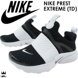 ナイキ NIKE プレスト エクストリーム (TD) 男の子 女の子 子供靴 ベビー キッズ チャイルド スリッポン 870019 PRESTO EXTREME ファーストシューズ ベビー靴|smw