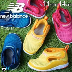 ニューバランス new balance 男の子 女の子 子供靴 ベビー キッズ チャイルド スニーカー FD507 ファーストシューズ サマーシューズ ベビー靴 キッズシューズ|smw