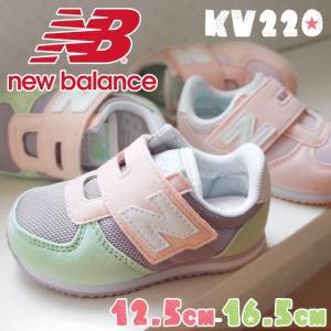 ニューバランス new balance 女の子 子供靴 ベビー キッズ チャイルド スニーカー KV220 ベルクロ マジックテープ パステルカラー 通園 P1I パステルマルチ P2I|smw