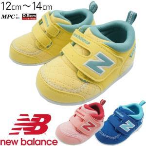 ニューバランス new balance ベビー 男の子 女の子 子供靴 スニーカー FS123 LEI レモネード RBI ブルー ローズ ファーストシューズ ベビーシューズ ベルクロ|smw