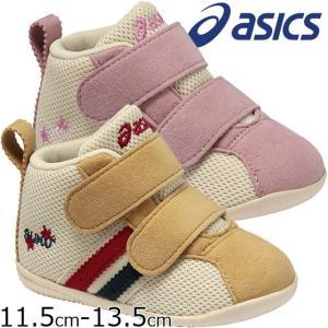 アシックス asics コンフィ FIRST MS 2 スニーカー 男の子 女の子 子供靴 ベビー キッズ TUF113 スクスク ベルクロ ファーストシューズ ベビーシューズ|smw