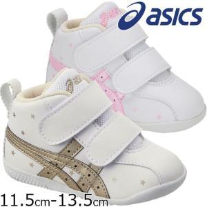 アシックス asics ファブレ FIRST SL 3 スニーカー 男の子 女の子 子供靴 ベビー キッズ TUF123 スクスク ファーストシューズ ベビーシューズ ベルクロ|smw