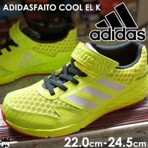 アディダス adidas ファイト クール EL K 男の子 女の子 子供靴 キッズ ジュニア スニーカー AH2147 FAITO COOL ベルクロ ローカット ランニングシューズ 運動靴|smw