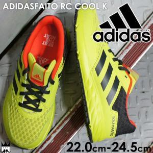 アディダス adidas ファイト RC クール K 男の子 女の子 子供靴 キッズ ジュニア スニーカー AH2245 FAITO COOL ローカット ランニングシューズ 運動靴 紐靴|smw