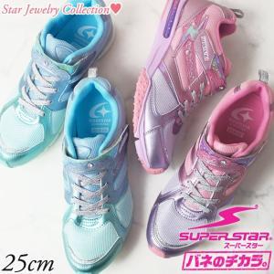 スーパースター SUPERSTAR スニーカー 女の子 子供靴 キッズ ジュニア J725 ローカット ベルクロ 25cm バネのチカラ スタージュエリーコレクション ムーンスター|smw