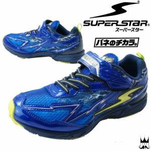 スーパースター SUPERSTAR スニーカー 男の子 子供靴 キッズ ジュニア J784 ベルクロ ローカット バネのチカラ イナズマスプリンター ムーンスター|smw