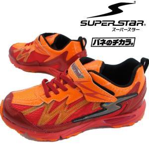 スーパースター SUPERSTAR スニーカー 男の子 子供靴 キッズ ジュニア SS J818 ローカット ベルクロ 運動靴 バネのチカラ イナズマスプリンター ムーンスター|smw