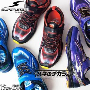 スーパースター SUPERSTAR スニーカー 男の子 子供靴 キッズ ジュニア SS J819 ローカット ベルクロ バネのチカラ 運動靴 イナズマスプリンター ムーンスター|smw