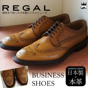 リーガル REGAL メンズ ビジネスシューズ 01NR ウイングチップ フォーマル ブラウン|smw