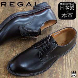 リーガル REGAL メンズ ビジネスシューズ 04NR フォーマル 冠婚葬祭 日本製 ダークブラウン|smw