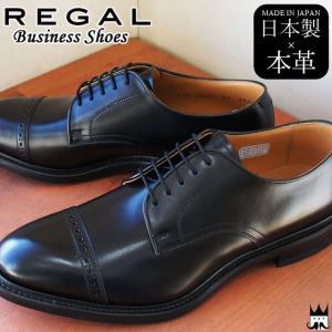 リーガル REGAL メンズ ビジネスシューズ 05NR ワイズ2E メイドインジャパン フォーマル リクルート フレッシャーズ 日本製 冠婚葬祭 ストレートチップ smw