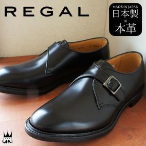 リーガル REGAL メンズ ビジネスシューズ 07NR モンクストラップ フォーマル ブラック smw