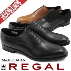 リーガル REGAL メンズ ビジネスシューズ 11PR プレーントゥ リクルート フレッシャーズ メイドインジャパン 日本製 ブラック|smw