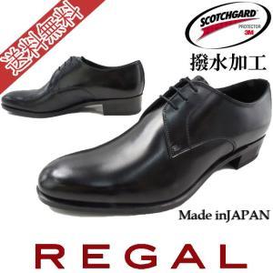 REGAL リーガル メンズ ビジネスシューズ 20PR ハイヒール プレーントゥ 日本製 メイドインジャパン ドレスシューズ B ブラック smw