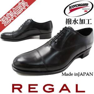 REGAL リーガル メンズ ビジネスシューズ 21PR ストレートチップ 撥水加工 ハイヒール 日本製 メイドインジャパン フォーマル ドレスシューズ B ブラック smw