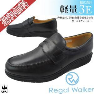リーガルウォーカー REGAL WALKER メンズ ローファー 287W ビジネスシューズ リクルート フレッシャーズ 3E B ブラック smw