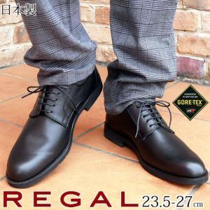 リーガル REGAL  31NR メンズ ビジネスシューズ   ■商品説明 B(ブラック)  ベーシ...