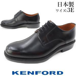 ケンフォード KENFORD ビジネスシューズ メンズ K641L プレーントゥ メイドインジャパン MADE IN JAPAN 日本製 黒|smw