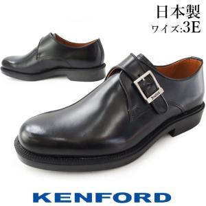 ケンフォード KENFORD ビジネスシューズ メンズ K642L モンクストラップ メイドインジャパン MADE IN JAPAN 日本製 黒|smw
