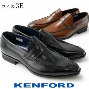 ケンフォード KENFORD ローファー メンズ KN73 ビジネスシューズ ワイズ3E 紳士靴 フォーマル ブラック ブラウン|smw
