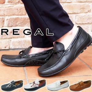 リーガル メンズ デッキシューズ 55PR ブラック ネイビー トリコ ホワイト ブラウン REGAL|smw
