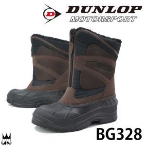 ダンロップ DUNLOP ドルマン メンズ スノーブーツ BG328 ウィンターブーツ 防寒 ブラウ...