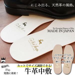 靴中敷 メンズ レディース インソール MADE IN JAPAN 牛革中敷 日本製 本革 フリーサイズ レザー 紳士 婦人兼用|smw