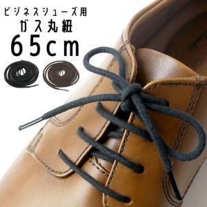 ライカ LEICA ビジネスシューズ用 ガス丸紐 シューレース 65cm 紳士靴 靴紐 SHOE LACES 靴ヒモ 1足(2本入り) smw