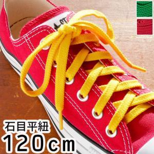 ライカ LEICA スニーカー用 石目平紐 120cm シューレース SHOE LACES 靴紐 靴ヒモ 1足(2本入り) レッド イエロー グリーン smw