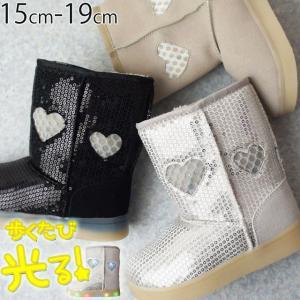 キッズ ムートンブーツ 女の子 光る靴 8731 ジュニア スパンコール ブラック シルバー ベージ...