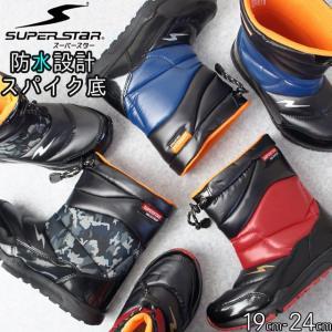 スーパースター SUPERSTAR 男の子 子供靴 ジュニア キッズ スノーブーツ SS WPJ81SP 防水 バネのチカラ ウインターブーツ スパイク底 レッド ネイビー ブラック|smw
