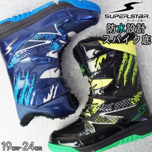 スーパースター SUPERSTAR 男の子 子供靴 ジュニア キッズ スノーブーツ SS WPJ82SP 防水 ウインターブーツ バネのチカラ スパイク底 グリーン ネイビー|smw