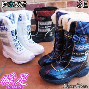 シュンソク 瞬足 レモンパイ スノーブーツ 女の子 子供靴 キッズ W-544 大雪 防水 ジュニア ウィンターブーツ|smw