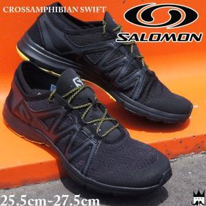 サロモン SALOMON スニーカー メンズ クロスアンフィビアン スイフト CROSSAMPHIBIAN SWIFT ウォーターシューズ ブラック 394709|smw